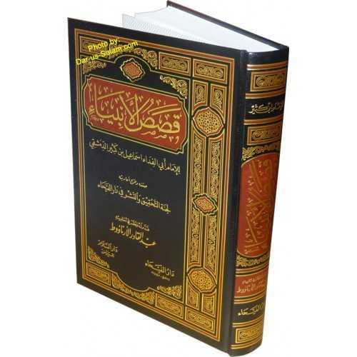 Arabic: Qassas-ul-Ambiya