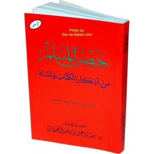 Arabic: Hisnul-Muslim - Dua's from Quran & Sunnah