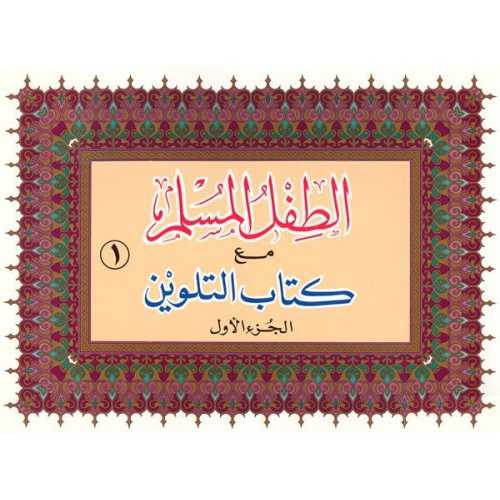Arabic: Attifl Al-Muslim Coloring Books (Set of 4)