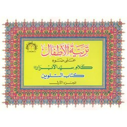 Arabic: Tarbiyya-tul-Atfaal Coloring Books (Set of 4)
