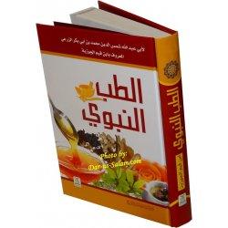 Arabic: Al-Tib An-Nabwi * New Color Edition