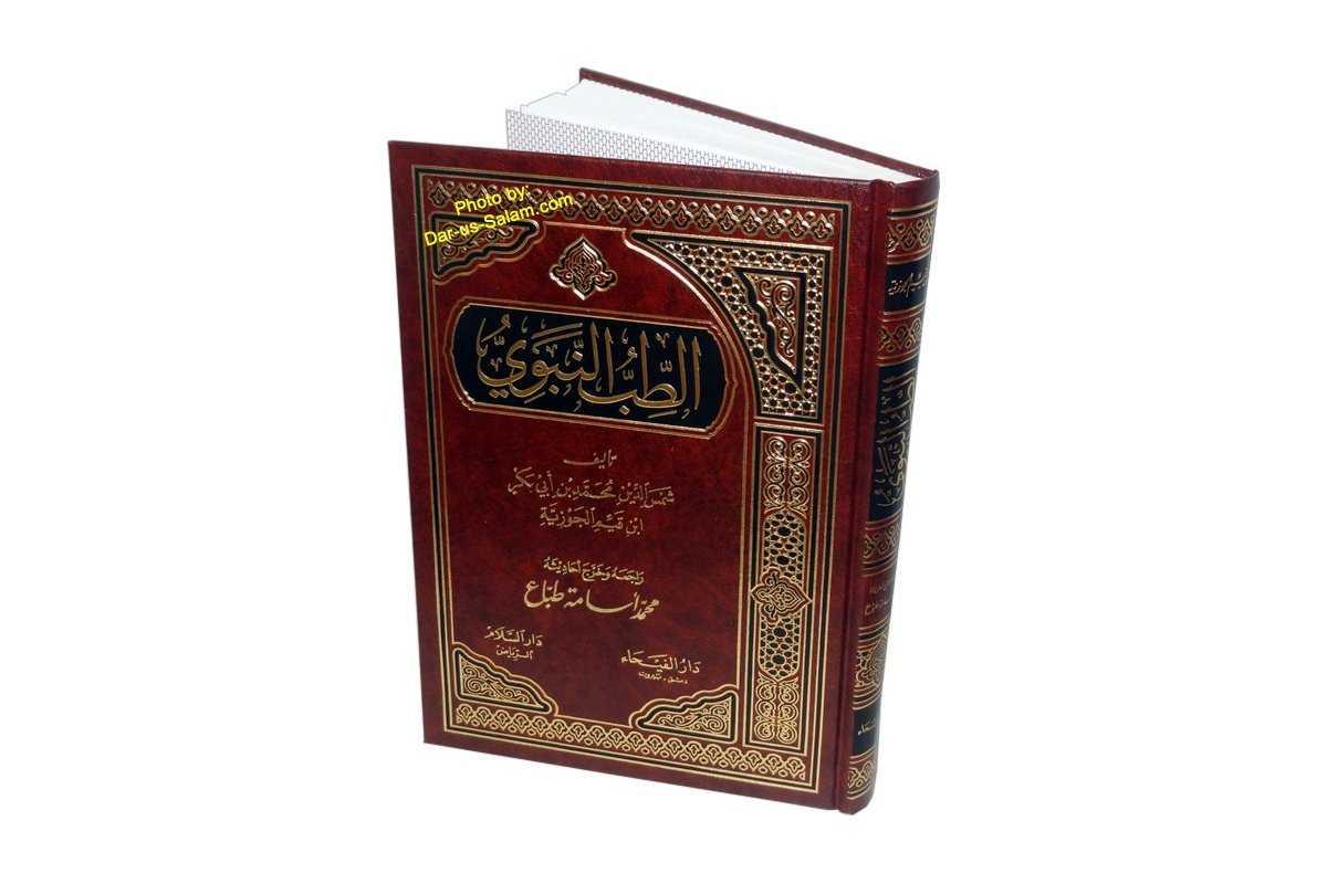 Arabic: Al-Tib An-Nabwi