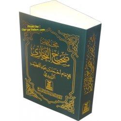 Arabic: Mukhtasar Sahih Al-Bukhari (Pocket Size)