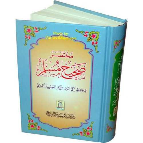 Arabic: Mukhtasar Sahih Muslim (Medium Size)