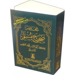 Arabic: Mukhtasar Sahih Muslim (Pocket Size)