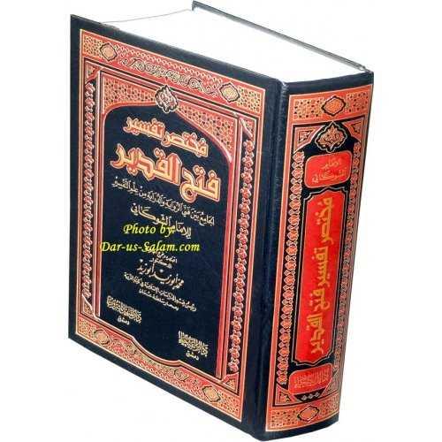 Arabic: Mukhtasar Tafsir Fateh Al-Qadeer