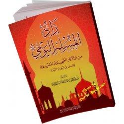 Arabic: Zad-ul-Muslim al-Yomi