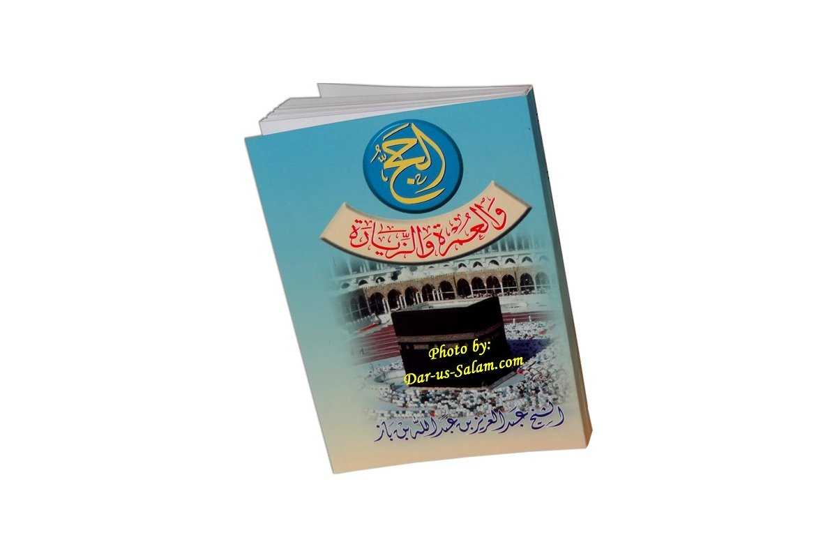 Arabic: Hajj, Umrah waz-Ziyarah