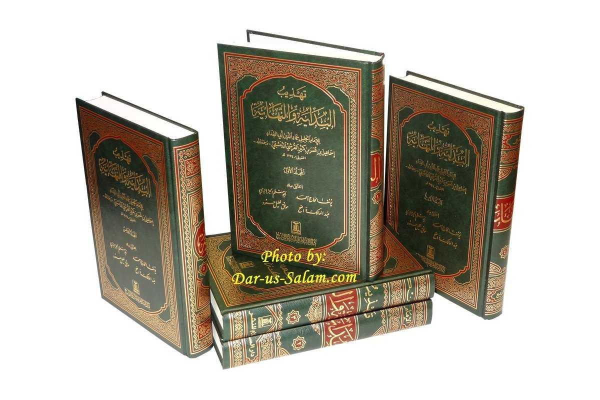 Arabic: Tahdhib Al-Bidayah wan Nihayah (5 Vol. Set)