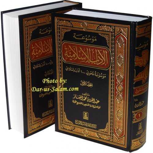 Arabic: Mawsu'atul Aa'dab al-Islamiyah (2 Vol. Set)