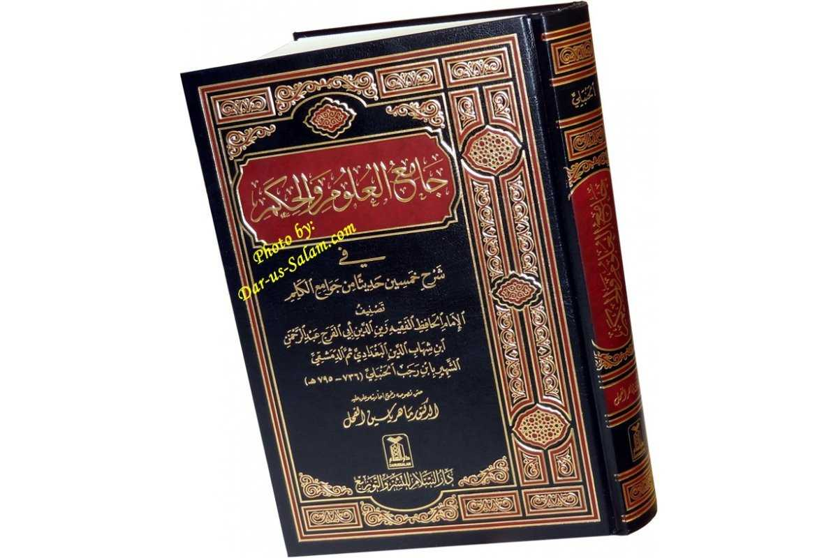 Arabic: Jameul Uloom Wal hekam
