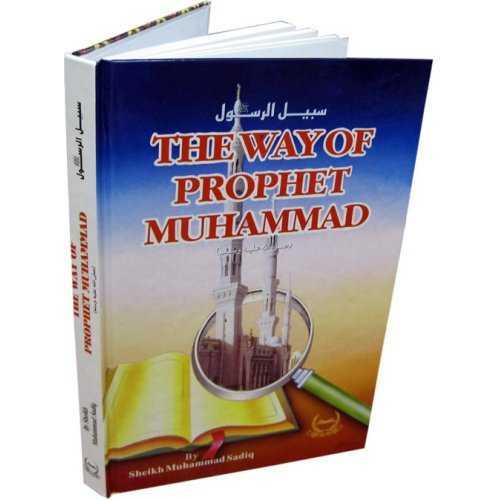The Way of Prophet Muhammad (S)