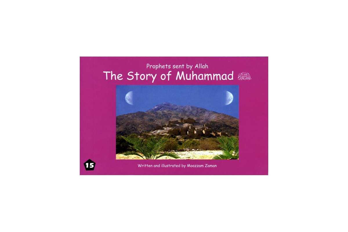 15: Story of Muhammad (S)