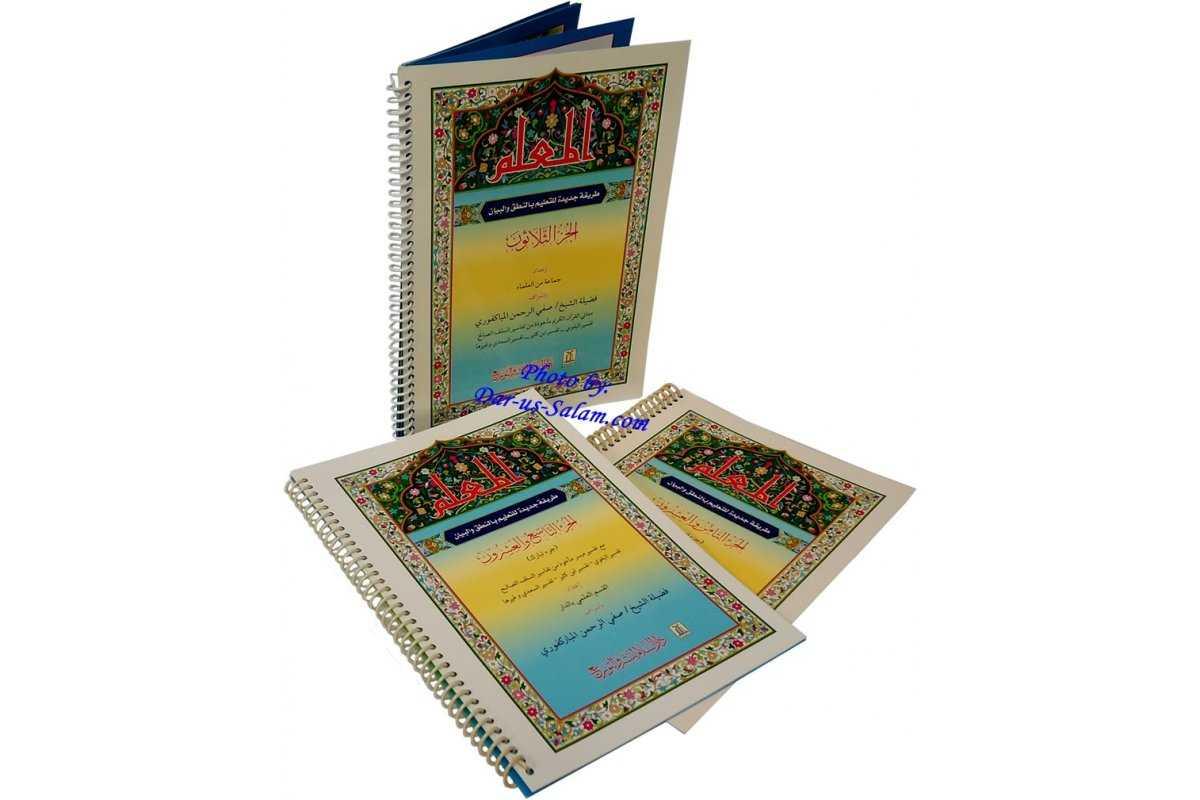 Individual Juz of the Quran (Full Color)