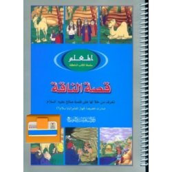 Arabic: Qissah Al-Naqah (Story of the Camel)