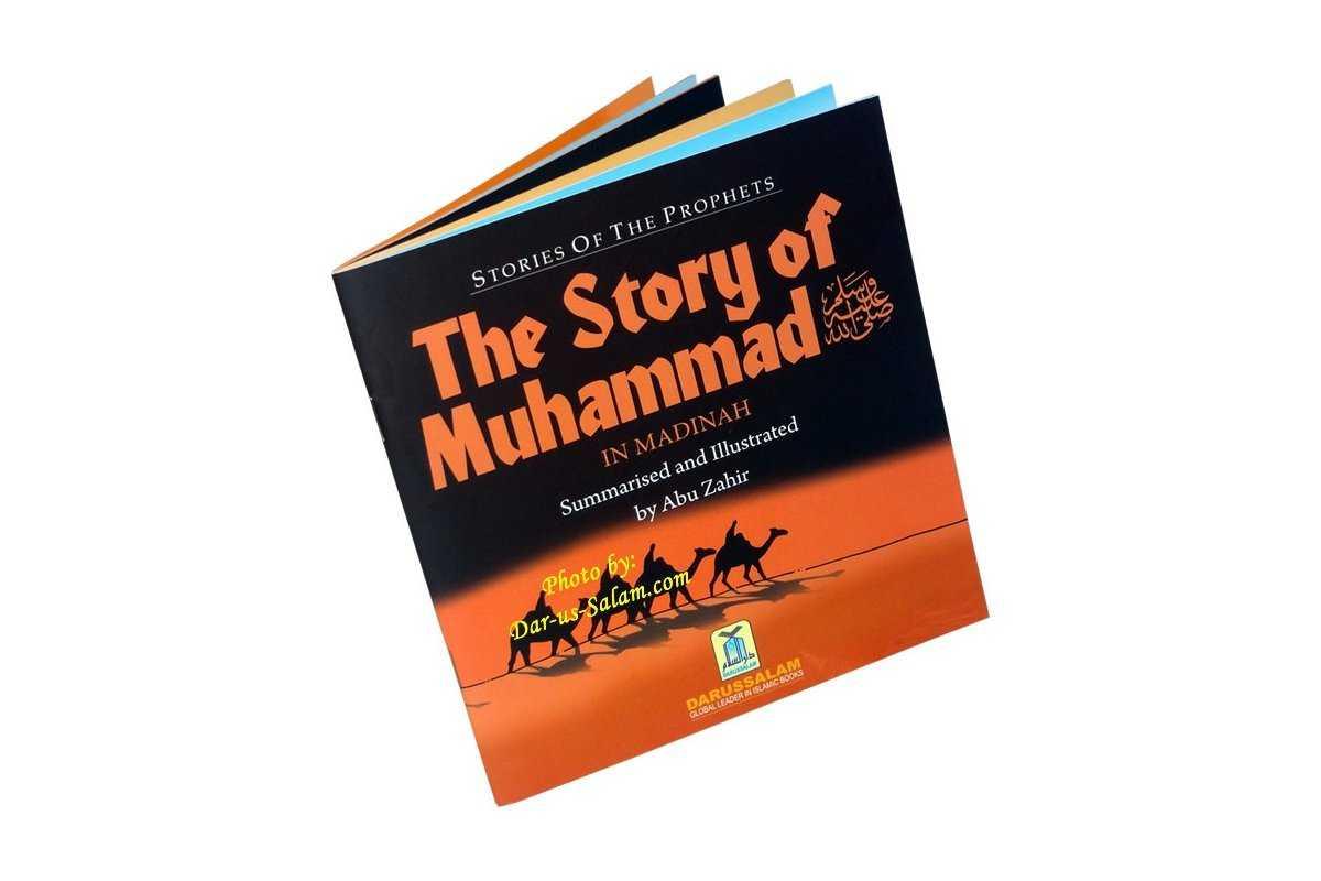 Story of Muhammad (S) in Madinah