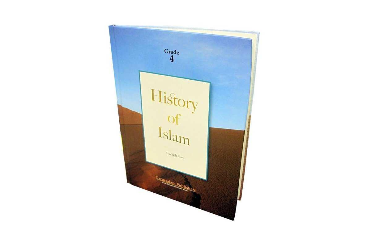 History of Islam for Children - Grade 4