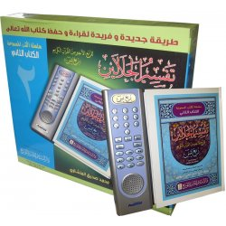 Talking Book Series - Ruba' Yaseen (Last 7 Juz)