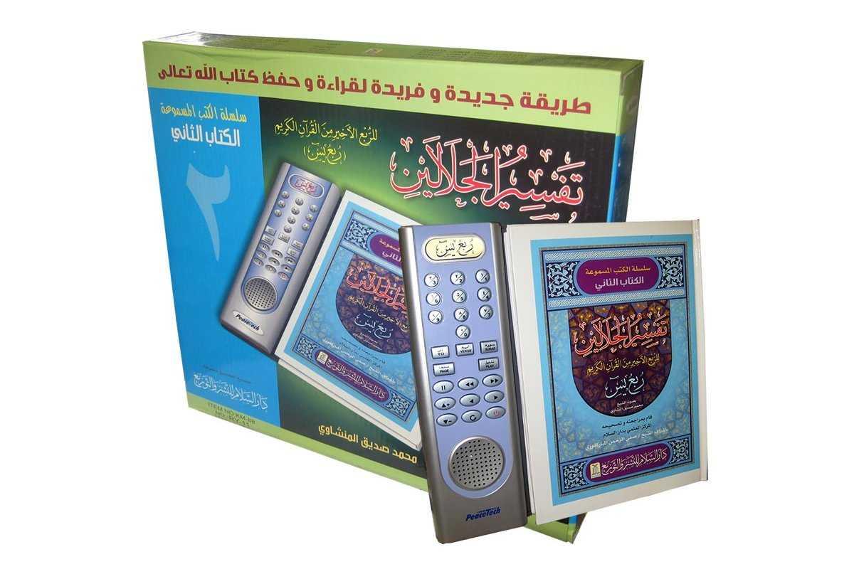 Talking Book Series - Ruba' Yaseen (Last 7 Juz)