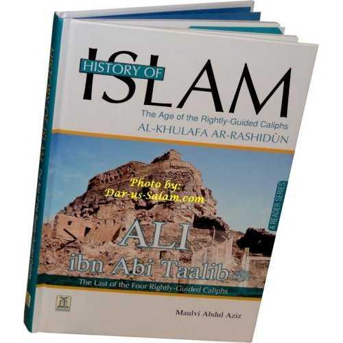History of Islam 4: Ali ibn Abi Taalib (R)