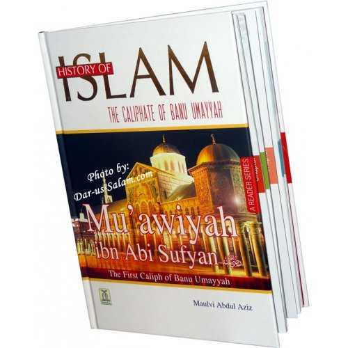 History of Islam 5: Mu'awiyah ibn Abi Sufyan (R)