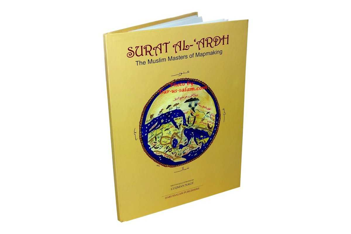 Surat Al-Ardh: The Muslim Masters of Mapmaking