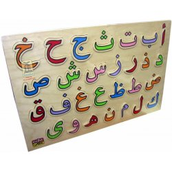 Arabic Alphabet Board Puzzle (Wooden)