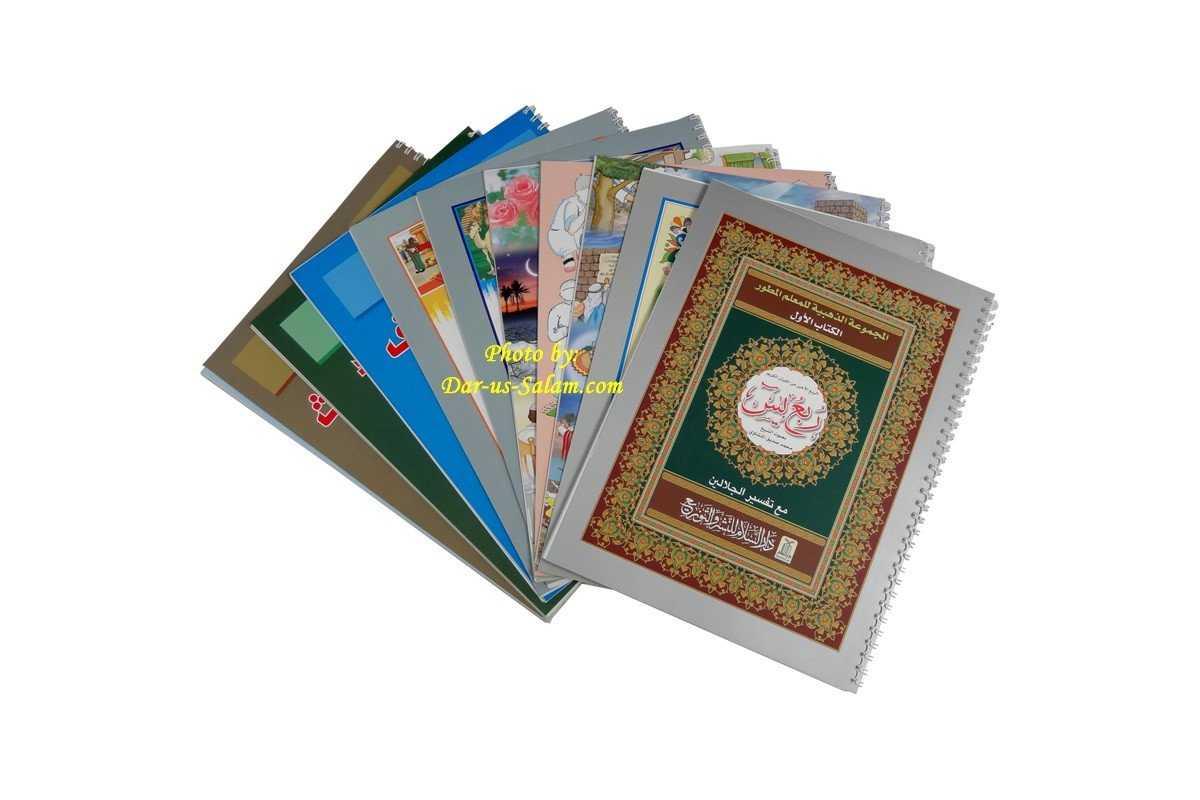 Arabic: Majmuah Zahabiyah (10 Book Set)