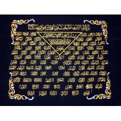 99 Names of Allah on Velveteen Cloth