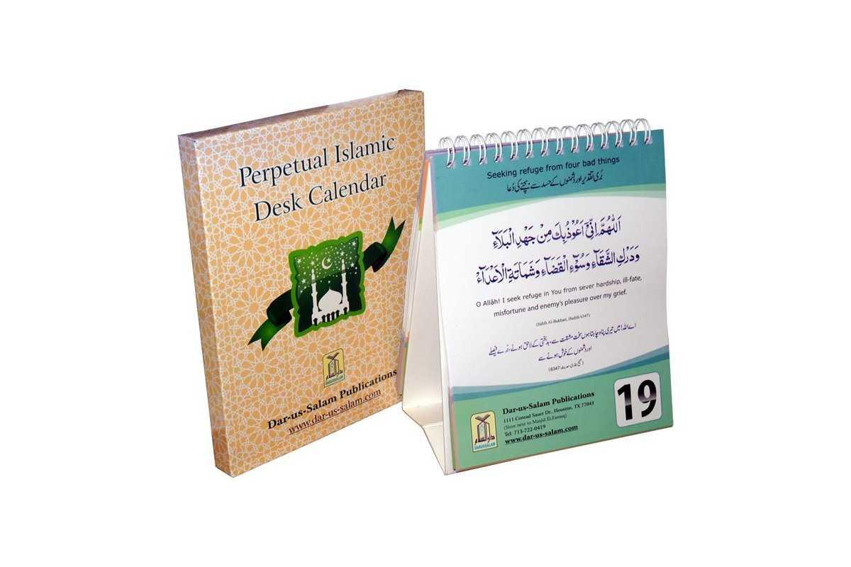 Islamic Perpetual Desk Calendar