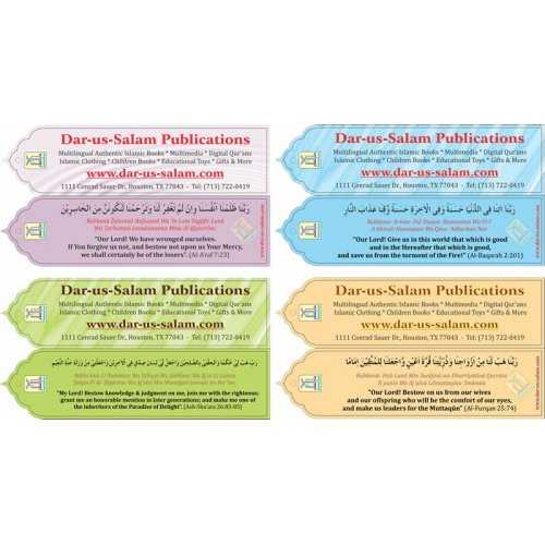 Dar-us-Salam Bookmark - Set of 4