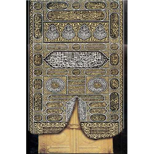 Door of the Holy Kabah (Poster)