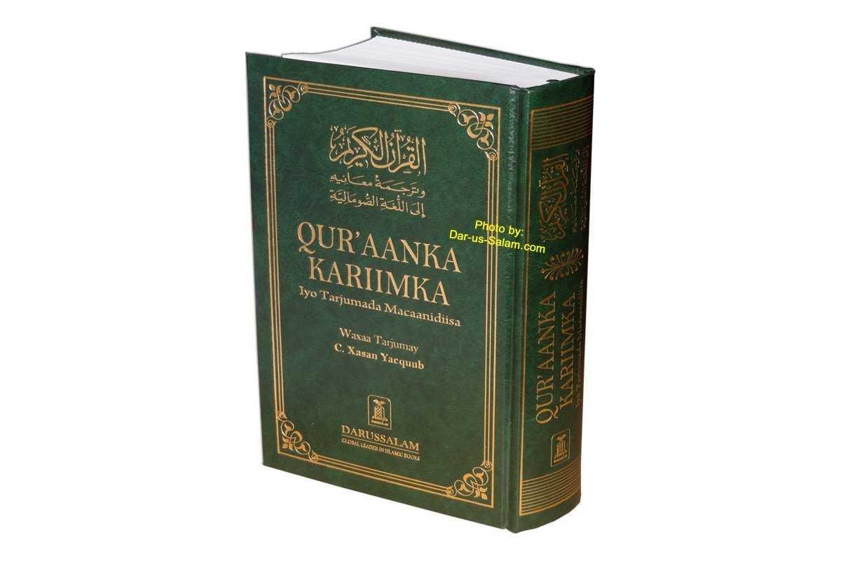 Somali: Qur'aanka Kariimka (Darussalam)