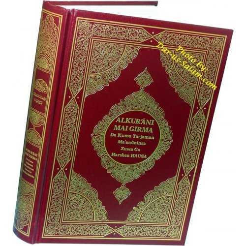 Hausa/Nigerian: Al-Qur'an Al-Kareem