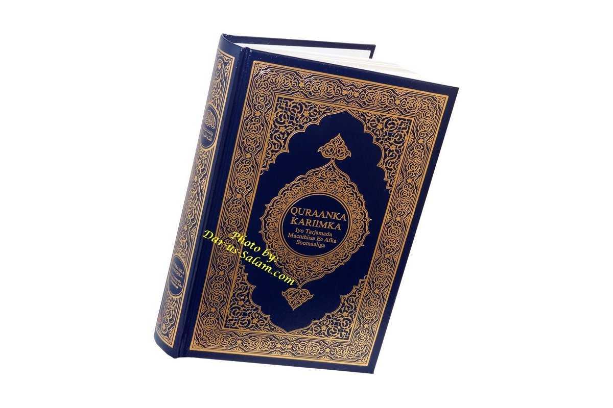 Somali: Al-Qur'an Al-Kareem (Malik Fahd)