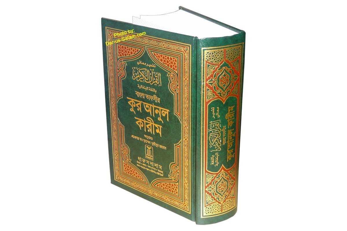 Bengali: Noble Quran (Arabic-Bangla)