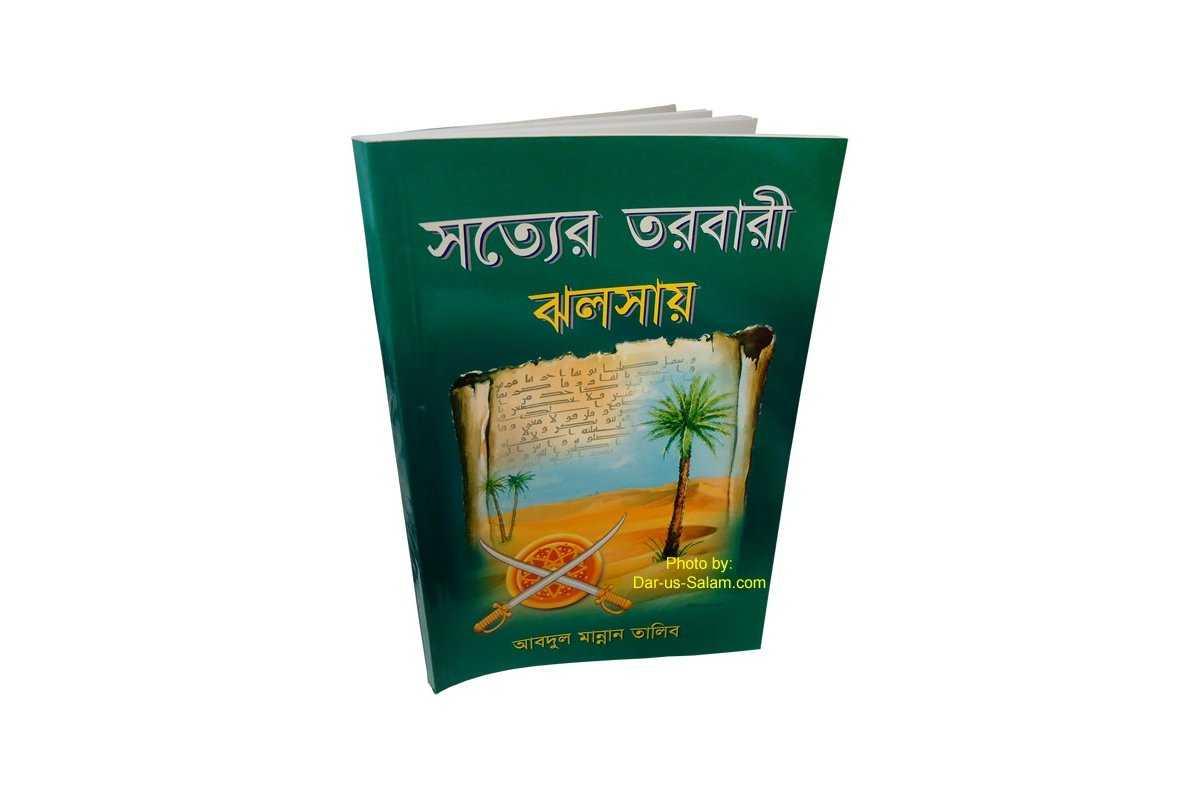 Bengali: Radiant Sword of Truth