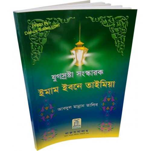 Bengali: Imam Ibn Taimiyah - An Epoch-Making Reformer
