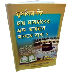 Bengali: Is it binding on a Muslim to follow one of the four Madhabs?