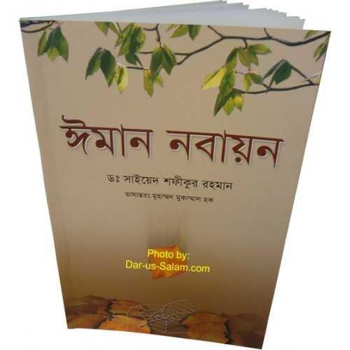 Bengali: Renewal of Faith