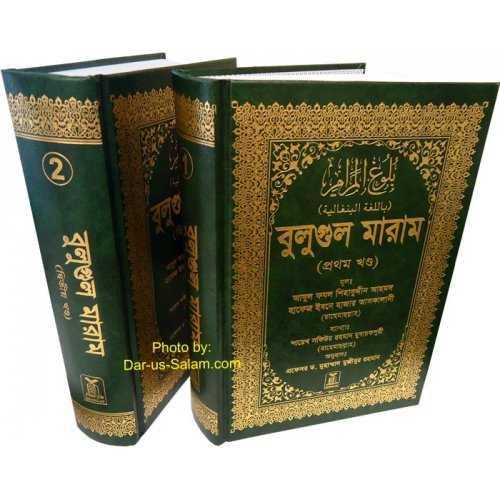 Bengali: Bulugh Al-Maram (2 Vol. Set)