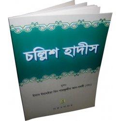 Bengali: Forty Hadith