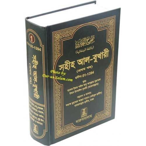 Bengali: Sahih Al-Bukhari - Vol. 1