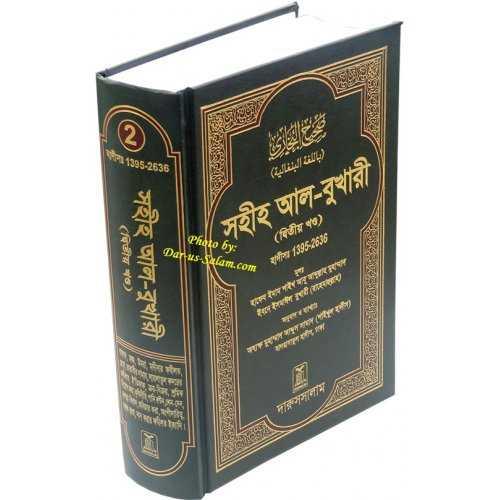 Bengali: Sahih Al-Bukhari - Vol. 2
