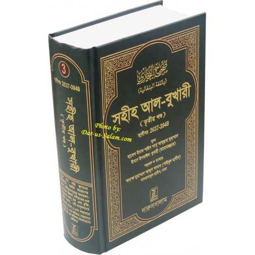 Bengali: Sahih Al-Bukhari - Vol. 3