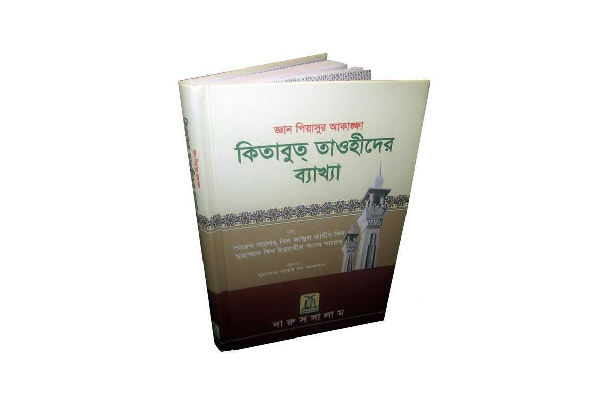 Bengali: Ghayatul-Murid Sharh Kitab At-Tauhid