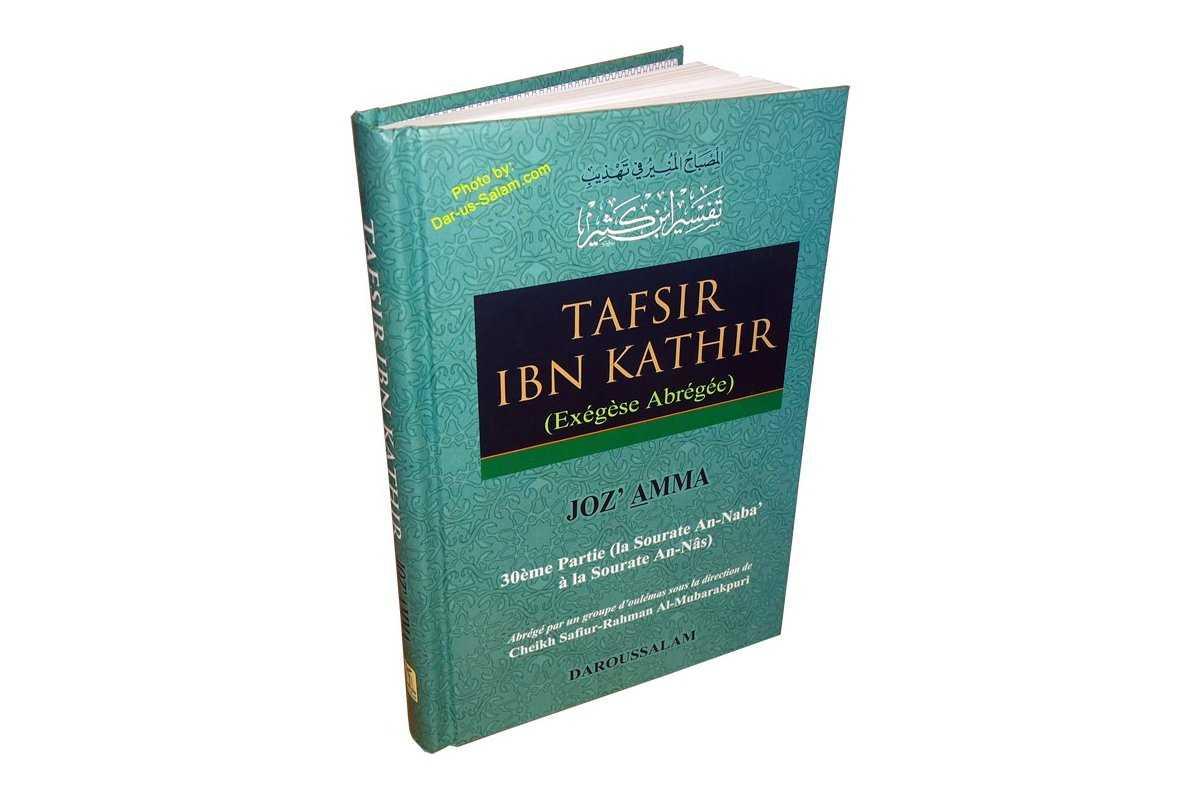 French: Tafsir Ibn Kathir Joz' Amma