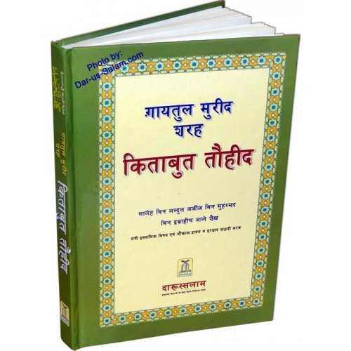 Hindi: Ghayatul-Murid - Interpretation of Kitab At-Tauhid