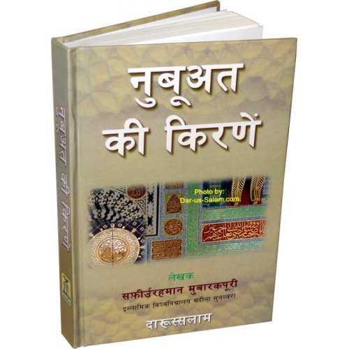 Hindi: Tajaleyataa Nabuwat