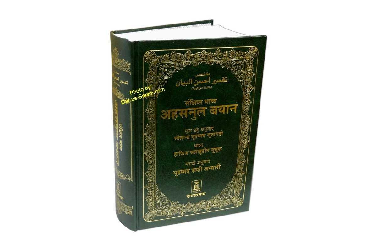 Marathi (Hind): Mukhtasar Tafsir Ahsul Bayan
